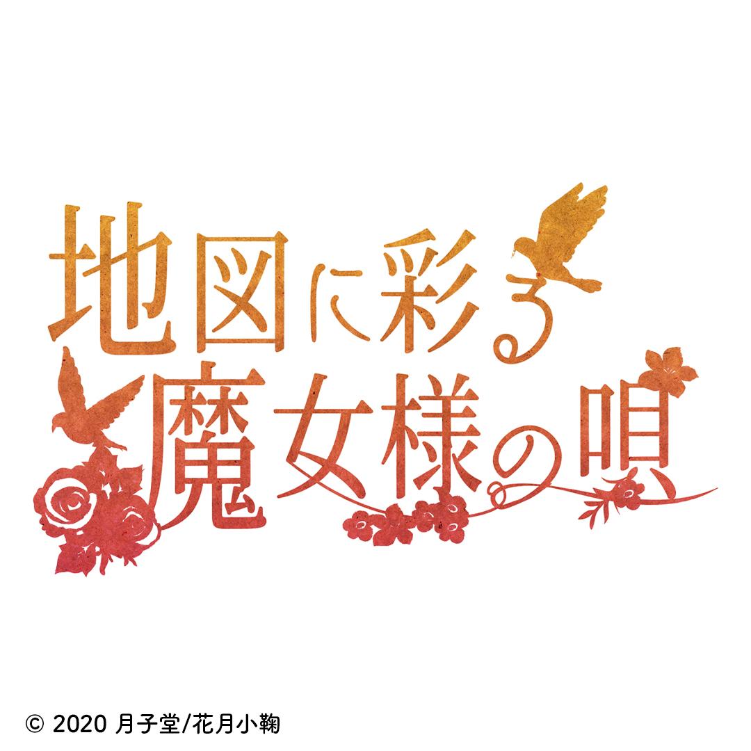 2020/04 タイトルロゴ