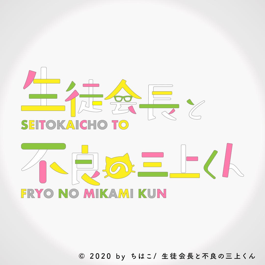 2020/05  BL漫画 ロゴ