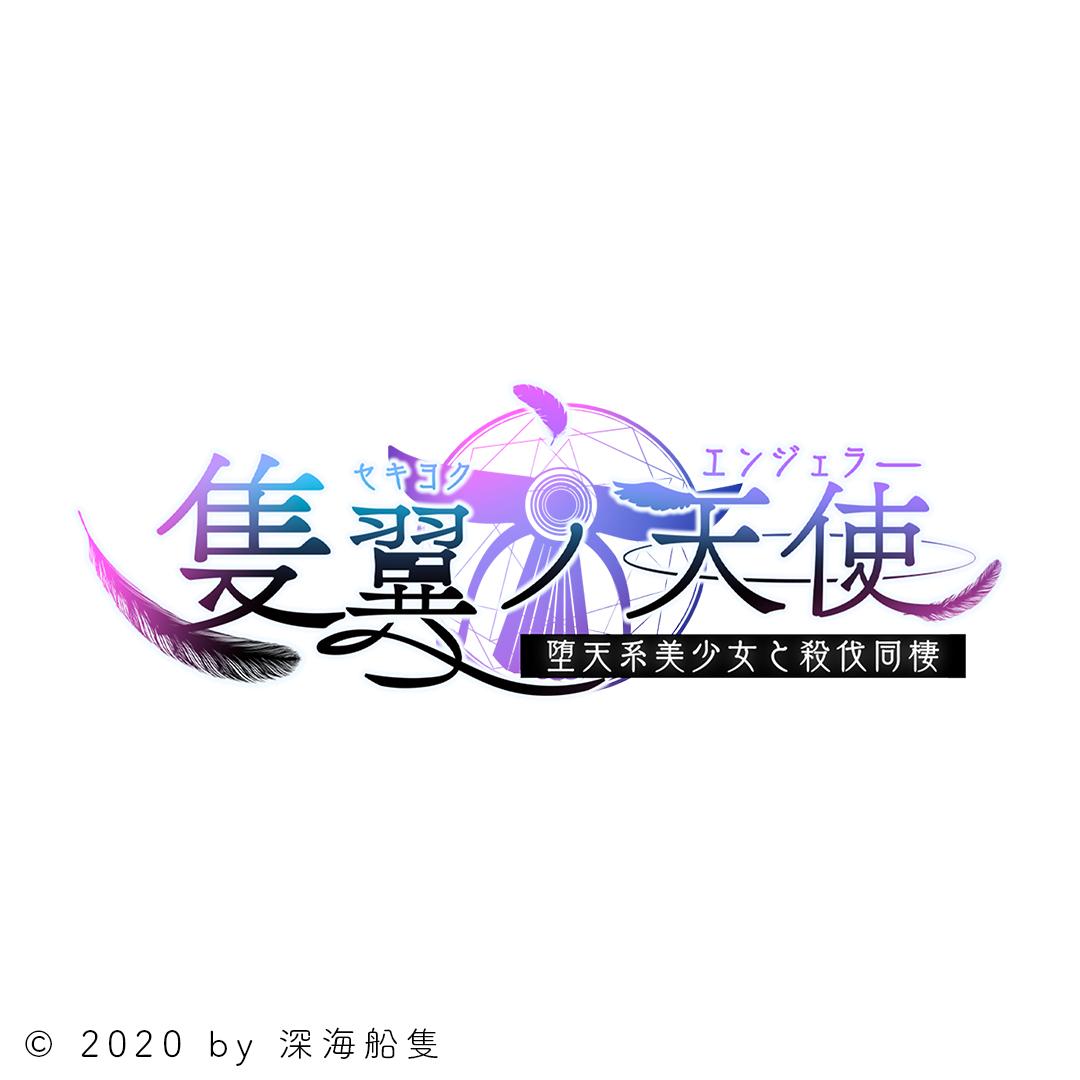 2020/05 WEB小説