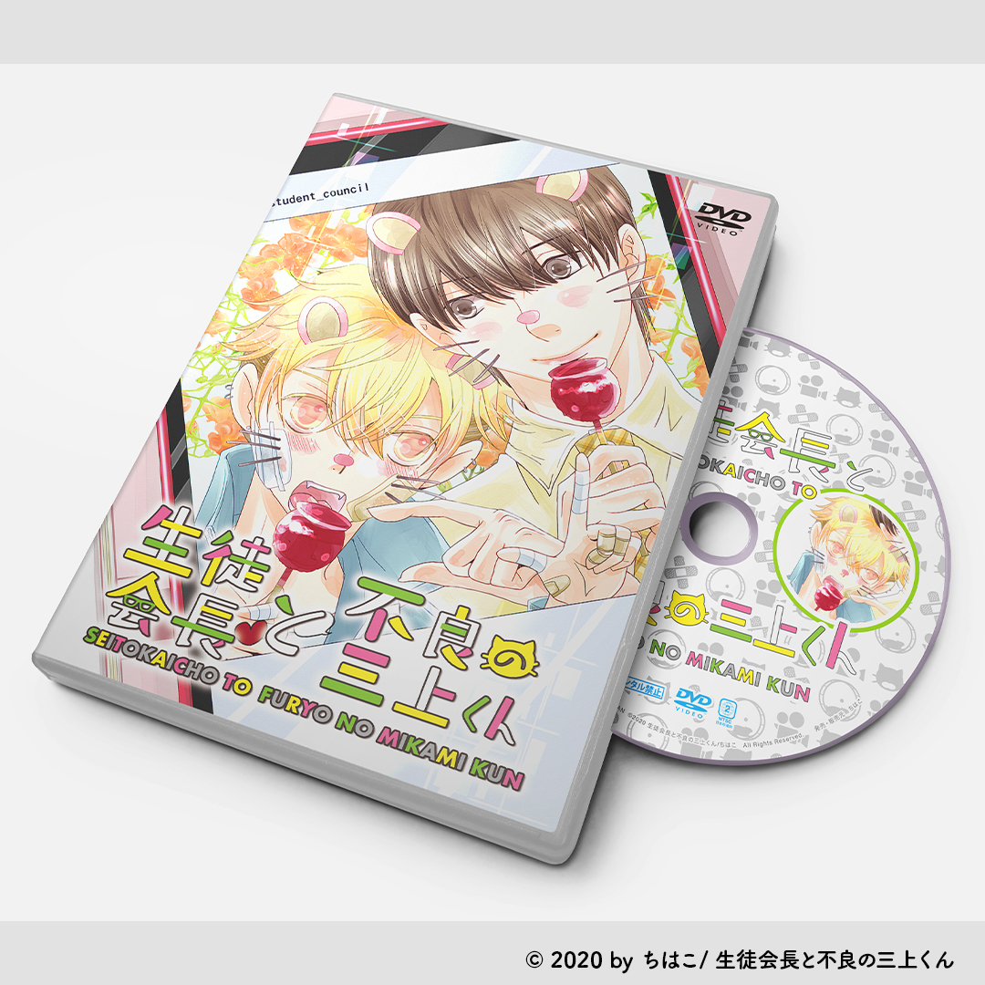 2020/08 DVDジャケット