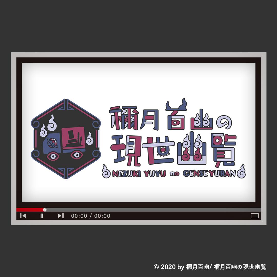 2020/10 Youtubeロゴ