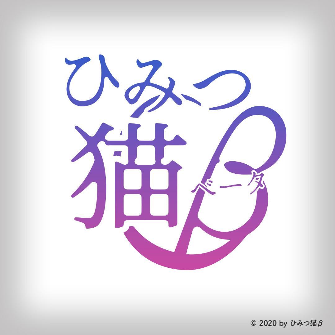 2020/12 「ひみつ猫β」サークルロゴ