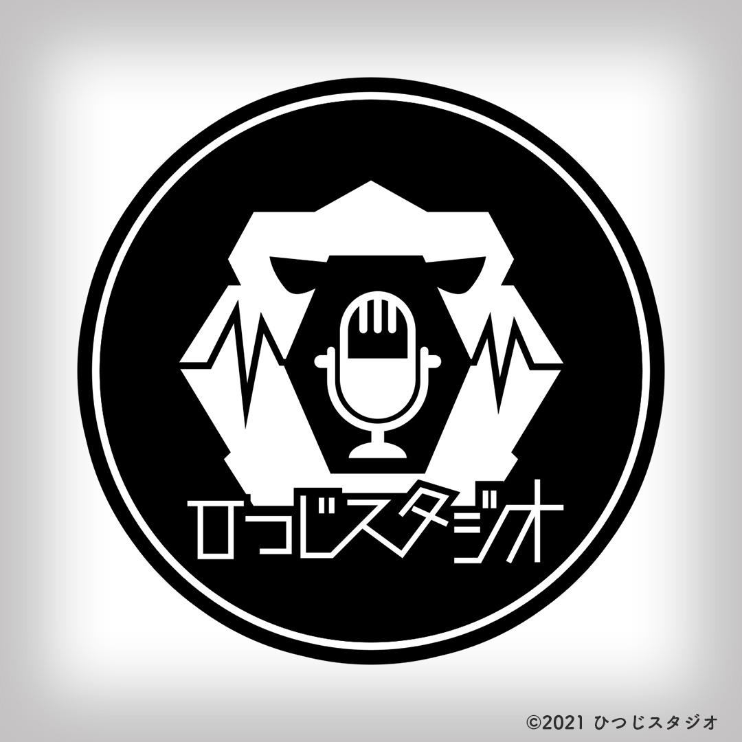 2021/08 スタジオロゴ