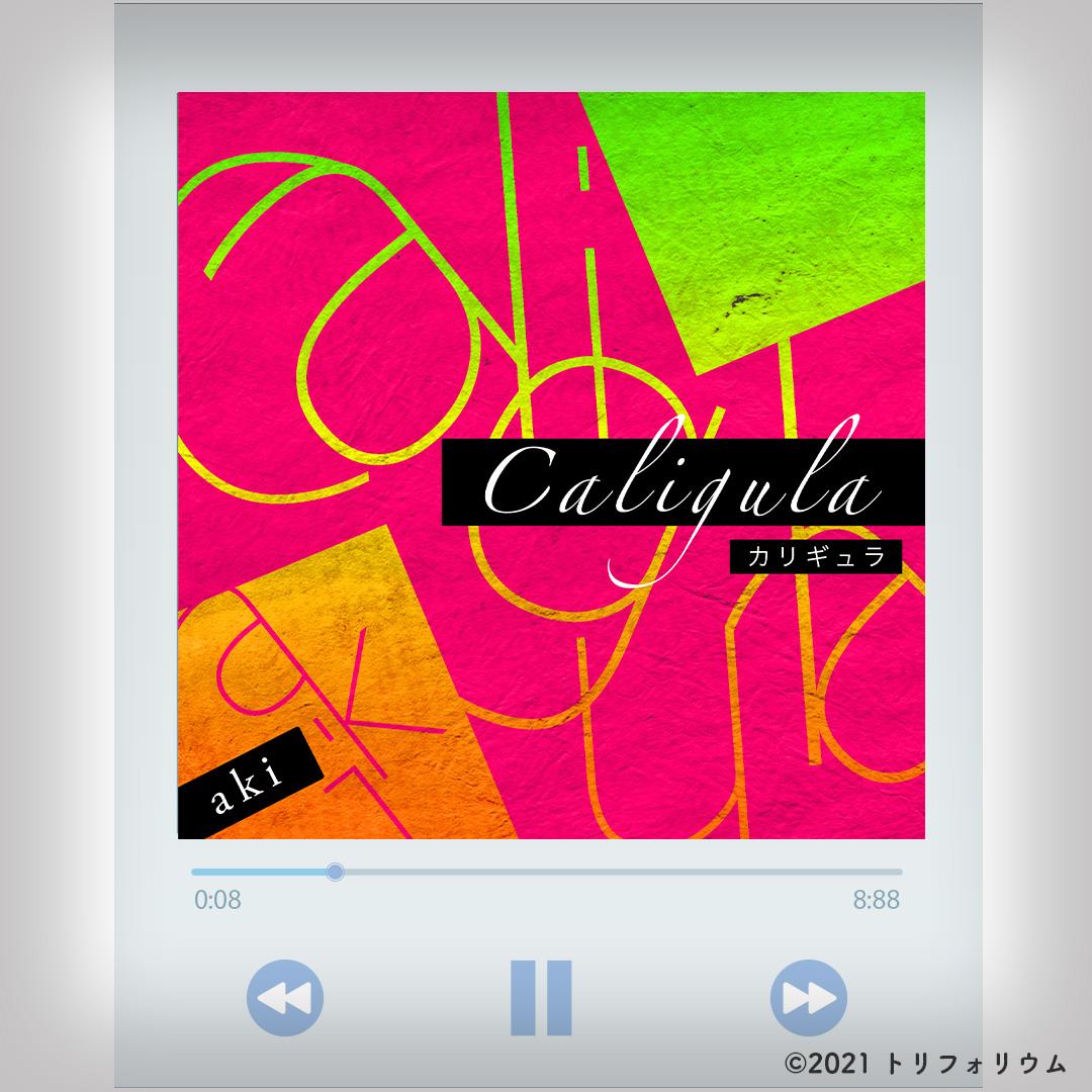 2021/09 「Caligula/aki」